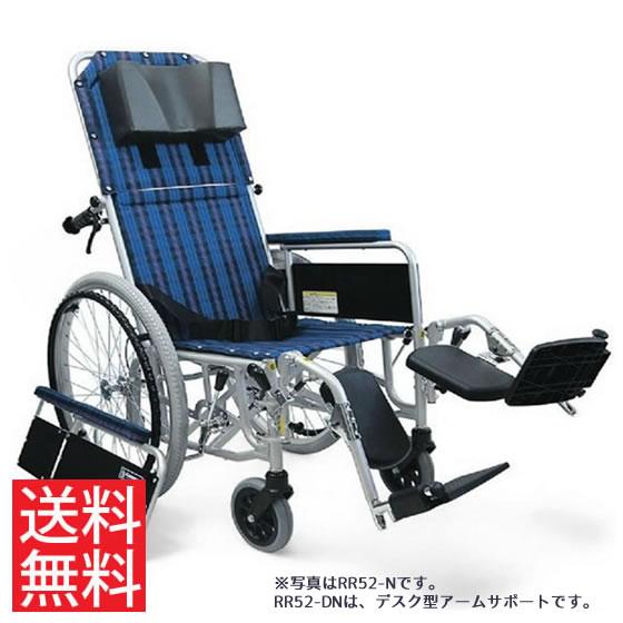 送料無料 カワムラサイクル 自走用 アルミ製 フルリクライニング車椅子 RR52-DN 介助ブレーキなし | 車いす 車イス くるまいす エアタイヤ 簡易ストレッチャー リクライニング車椅子 転倒防止バー
