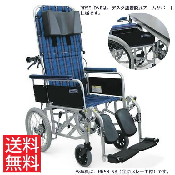 送料無料 カワムラサイクル 介助用 アルミ製 フルリクライニング車椅子 RR53-DNB 介助ブレーキ付き | 車いす 車イス くるまいす エアタイヤ 簡易ストレッチャー リクライニング車椅子 転倒防止バー