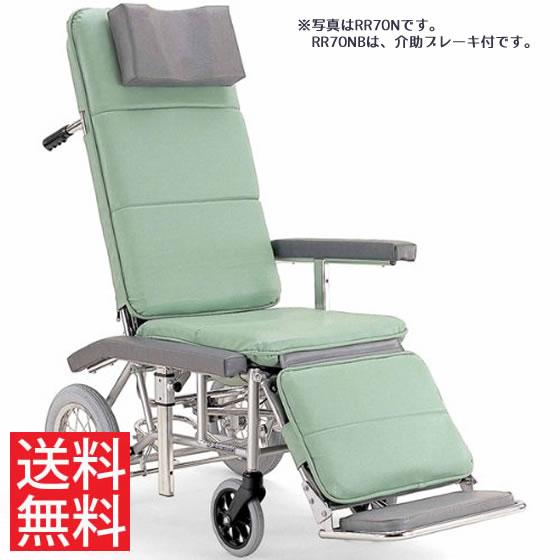 送料無料 カワムラサイクル 介助用 フルリクライニング車椅子 RR70NB 介助ブレーキ付き (背部・脚部)連動仕様 | 車いす 車イス くるまいす エアタイヤ 介助ブレーキ付き バンド式ブレーキ 足踏み駐車ブレーキ 簡易ストレッチャー
