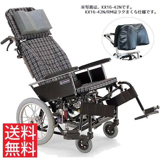ティルト リクライニング クッション付き 枕付き ハンドル高さ調節 転倒防止バー スイングアウト 移乗しやすい 車椅子 介助用 送料無料 カワムラサイクル KX16-42N/RM ラクまくら 体幹支持 背もたれ 楽な姿勢 角度 車イス 車いす