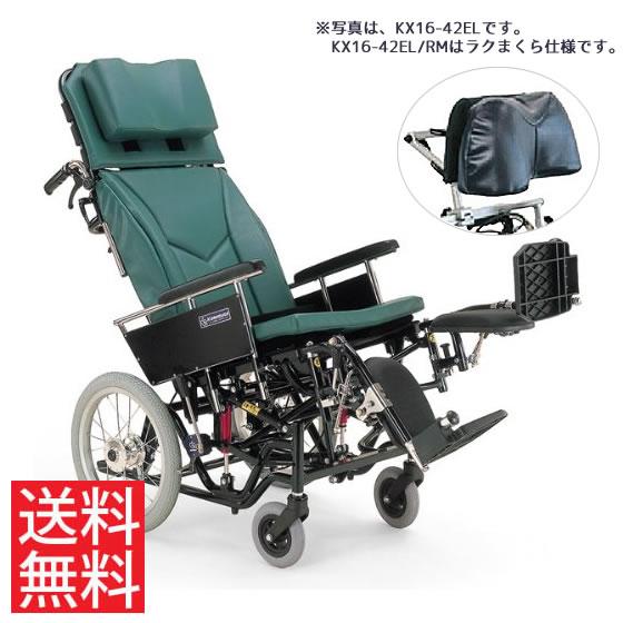 ティルト リクライニング クッション付 枕付 ハンドル高さ調節 転倒防止バー 移乗しやすい 車椅子 介助用 送料無料 カワムラサイクル 16インチ KX16-42EL/RM ラクまくら 体幹支持 背もたれ 楽な姿勢 角度を 車イス 車いす