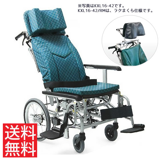ティルト リクライニング クッション付き ラクまくら 足踏みブレーキ スイングアウト 移乗しやすい 車椅子 介助用 送料無料 カワムラサイクル KXL16-42/RM 体幹支持 背もたれ 楽な姿勢 角度 らくまくら 車イス 車いす くるまいす プレゼント ギフト