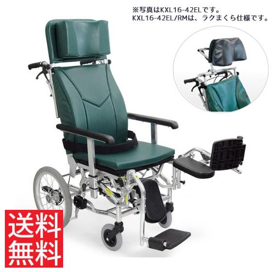 送料無料 車椅子 シンプル ティルト リクライニング エレベーティング カワムラサイクル KXL16-42EL/RM ラクまくら標準装備 角度可変式 ヘッドサポート 介助用 折りたたみ 座り心地 クッション 転倒防止 施設 病院