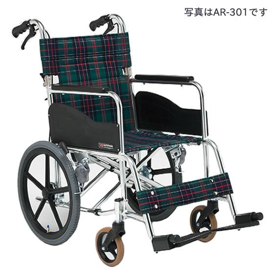 車椅子 低床 低座面 スタンダード シンプル 使いやすい 人気 アルミ製 折り畳み 折りたたみ 介助用ブレーキ 松永製作所 ARシリーズ AR-311 介助用 介助式 車いす 車イス くるまいす 病院 施設 自宅 プレゼント 母の日