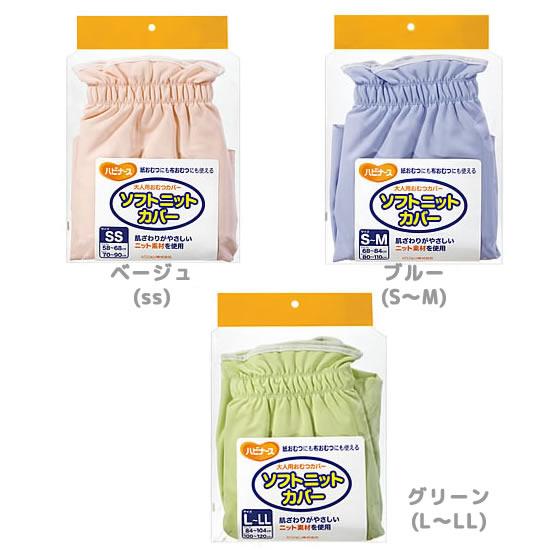 排泄用品 ハビナース 男女兼用 ソフトニットカバー 布・紙おむつ両用 836107 ピジョンタヒラ