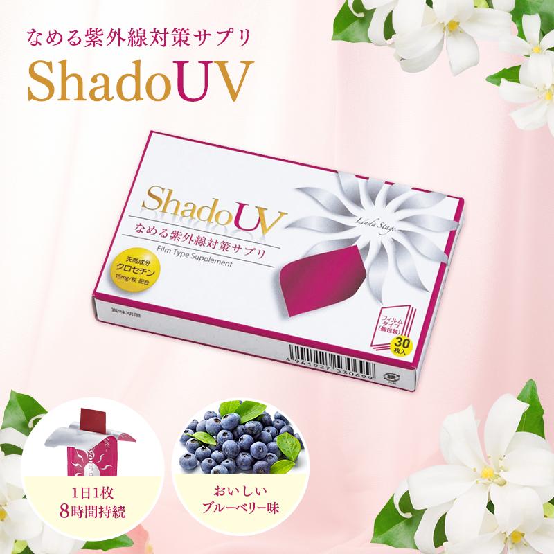 日焼け止めサプリ リンダステージシャドウ (Linda Stage Shadow) 30枚/UVケア 日焼け 紫外線対策サプリメント、日本製、日焼けどめ 美白サプリ :ウェルネスサプリ