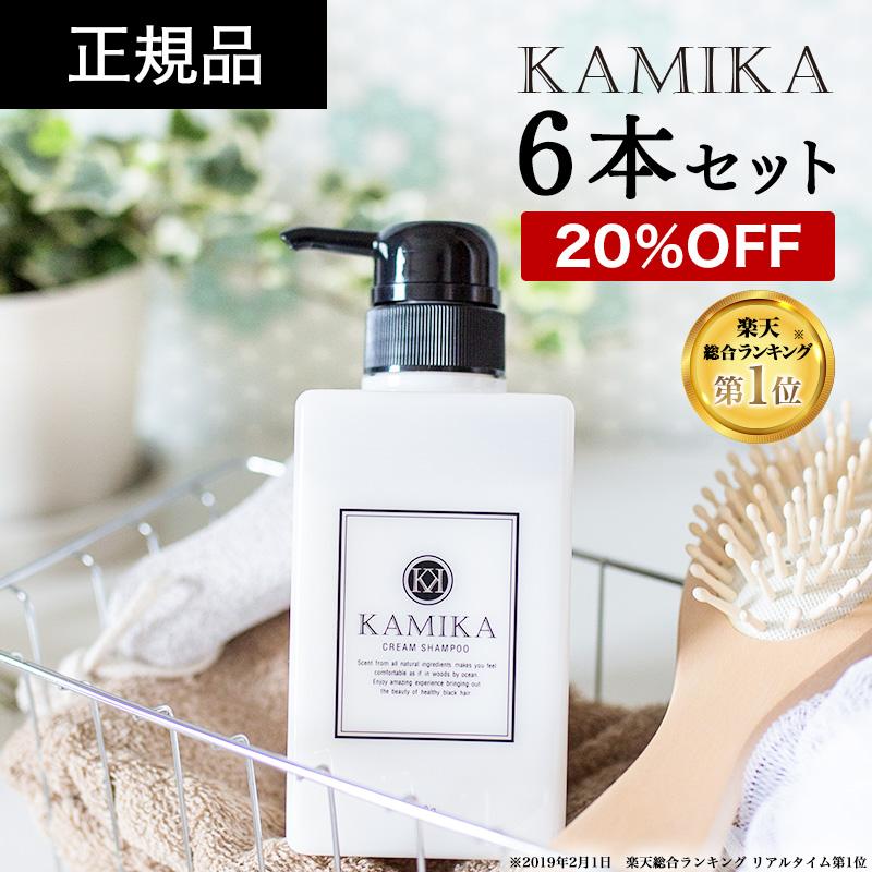 KAMIKA カミカシャンプー 6本セット 楽天ランキング1位 正規品 黒髪 シャンプー 送料無料 男女兼用 オールインワン クリームシャンプー 泡立たないスカルプシャンプー クリシャン ノープー ヘッドスパ 自宅 ホワイトデー