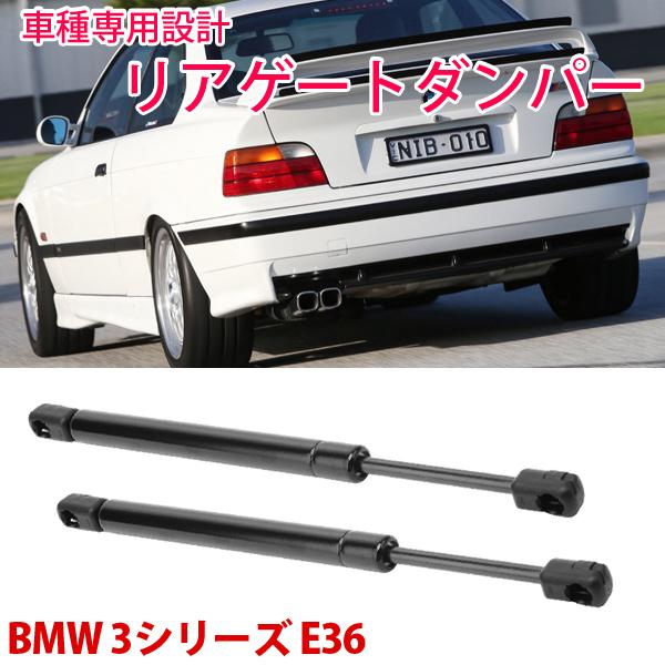 BMW 3シリーズ E36 リアゲートダンパー テールゲートダンパー リアトランクダンパー トランクダンパー トランクゲートダンパー 即日発送 左右セット 直輸入品激安 51241960862 ショックダンパー メーカー公式 トランクショックアブソーバー 互換品番 リフトストラットサポート