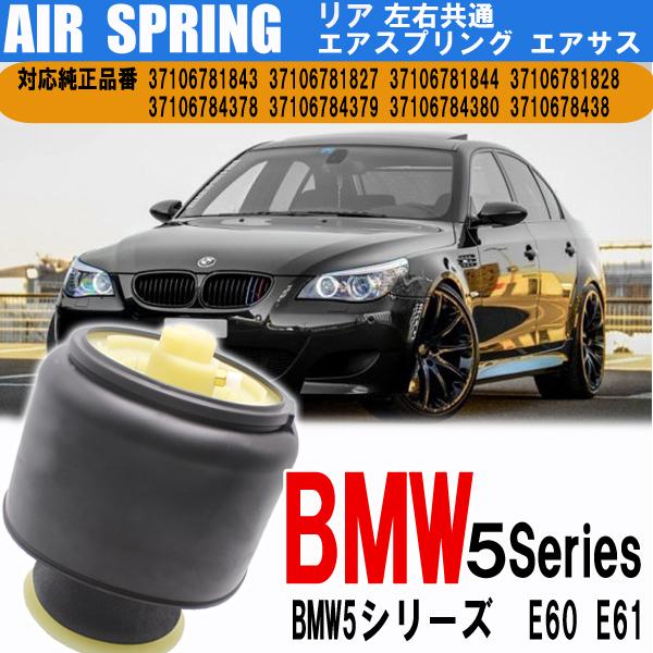 BMW 5 シリーズ F07 GT F11 ツーリング エアサス 37106784380 リア 1個 左右共通 37106781843 直営限定アウトレット 37106784378 エアスプリング 物品 37106781827