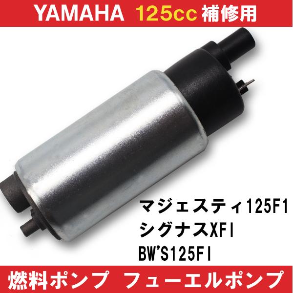 BWS125 マジェスティ125 シグナスX125 人気 YAMAHA お得 125cc 燃料ポンプ フューエルインジェクション用 FI用 ヤマハ 即日発送 ポンプ 買い取り WR250 フューエル スカイウェイブ