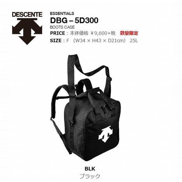 旧モデル処分 DESCENTE(デサント) BOOTS CASE DBG-5D300 ブーツケース リュック ショルダー 手さげ
