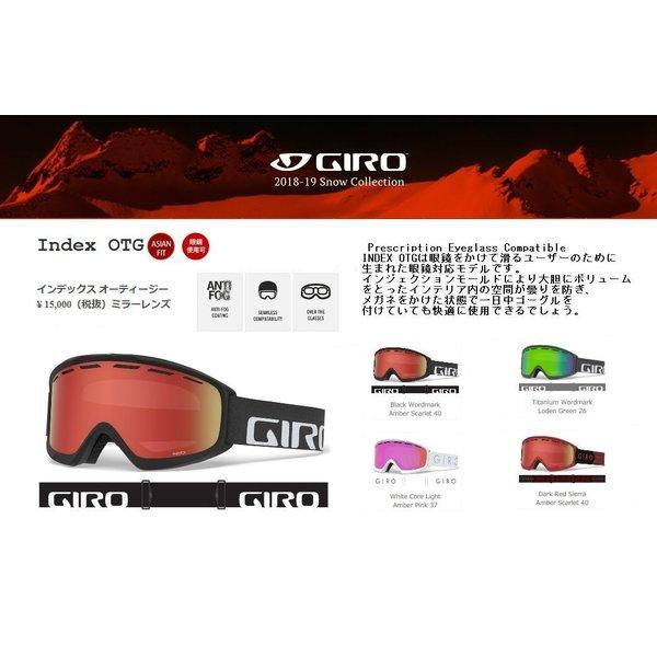 サーモフォーム平面ダブルレンズ 2019 GIRO Index OTG Mirror インデックス オーティージー 業界No.1 ヘルメット スノボー ジロ アジアンフィットメガネ対応 高級 ミラーレンズ スキー ゴーグル 対応
