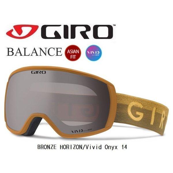 旧モデル処分 GIRO BALANCE AF BRONZE HORIZON/Vivid Onyx 14 スキー スノボー ゴーグル
