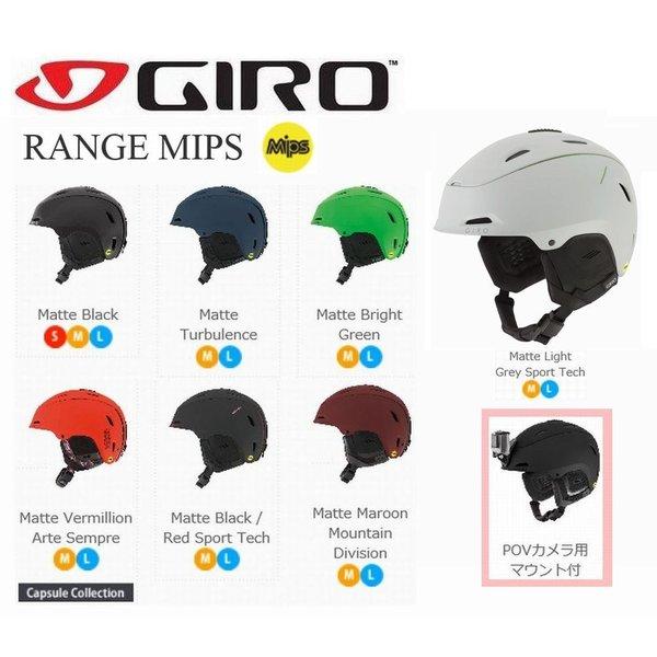 ジロ ヘルメット 2018 GIRO RANGE MIPS ジロ レンジ ミップス スキー、スノボーヘルメット ウインタースポーツ用