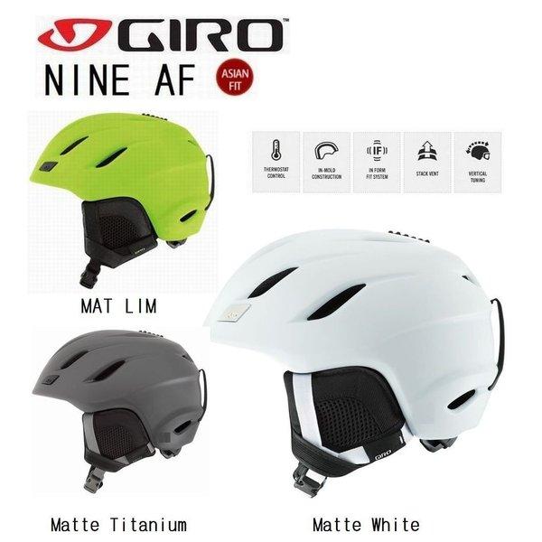 旧モデル処分 ジロ ヘルメット GIRO NINE AF ジロ ナイン アジアンフィット スキー、スノボーヘルメット ウインタースポーツ用 7073298 7073293
