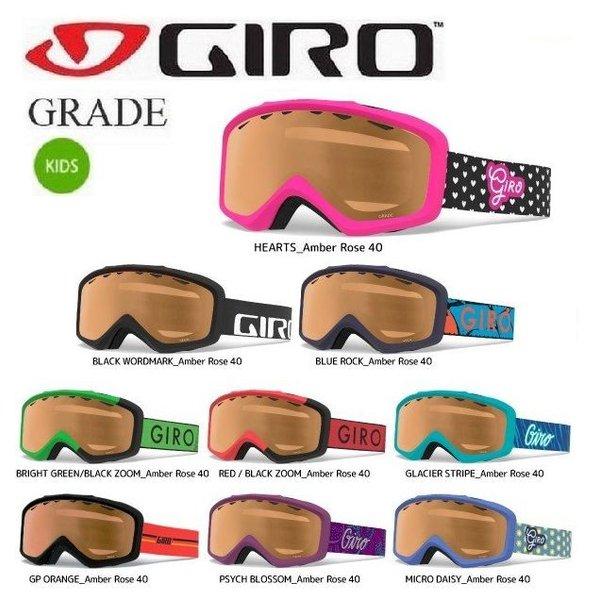 2019-20 ジュニア ゴーグル GIRO GRADE ジロ グレード Amber Rose 40(40%VLT) 男の子 女の子 正規品 スキーゴーグル スノーボードゴーグル