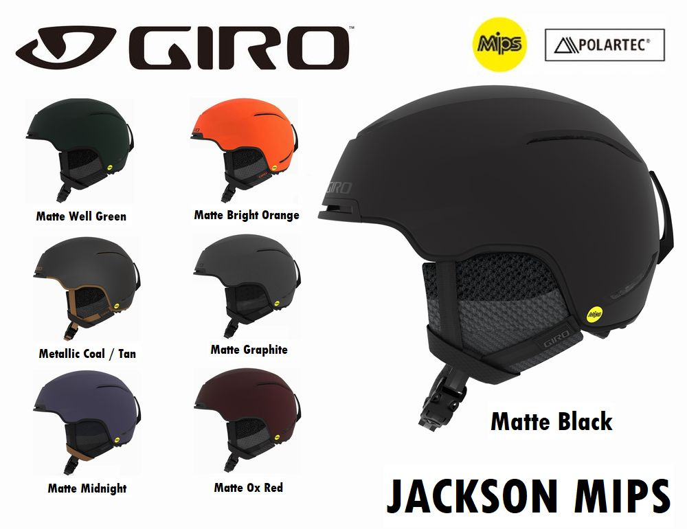 超軽量スキースノボーヘルメット 2021 GIRO ヘルメット ジロ ジャクソンミップス MIPS スノーボード 店 価格 交渉 送料無料 JACKSON スキー