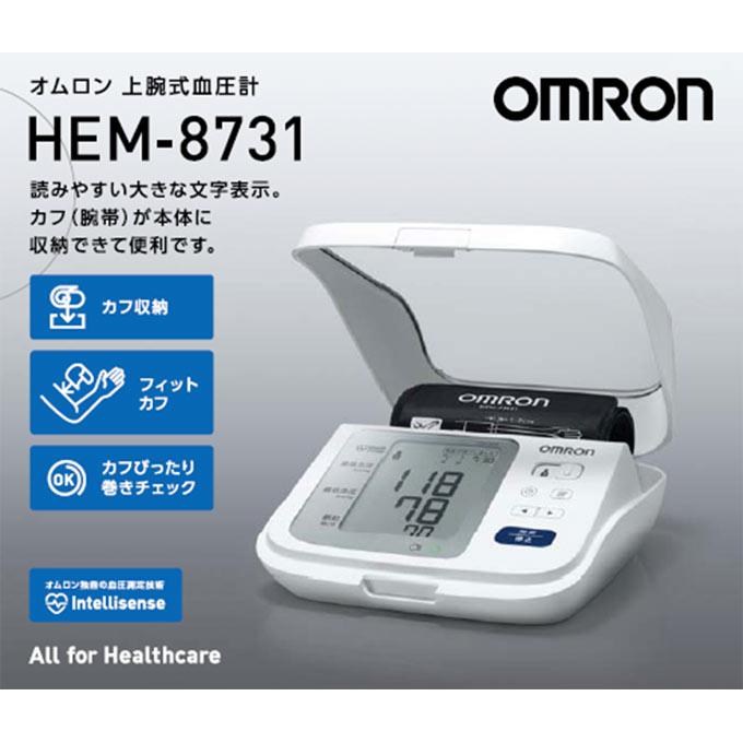 オムロン 上腕式血圧計 HEM-8731 1台 ウェルパーク