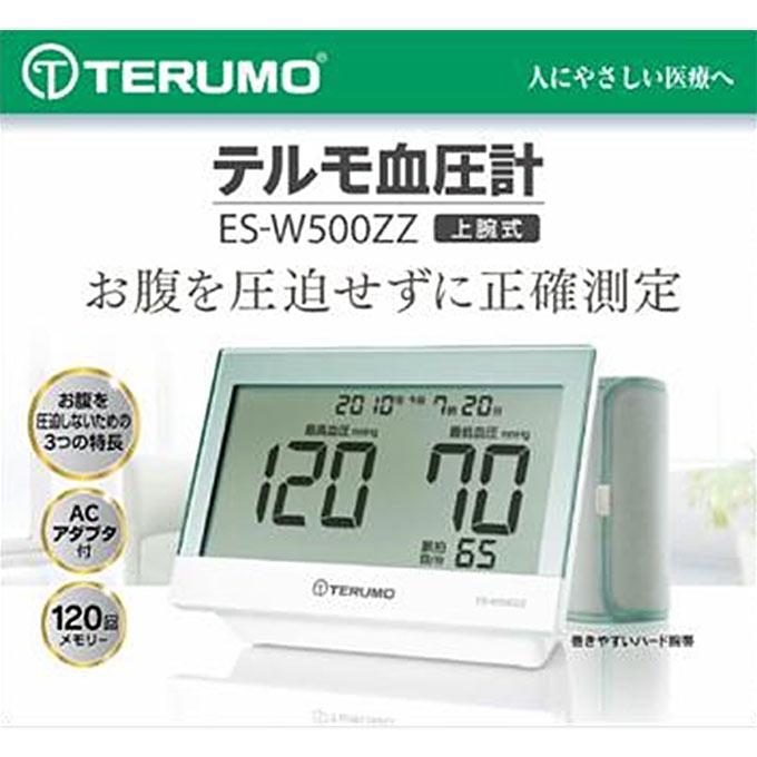 テルモ電子血圧計 W500 1台 ウェルパーク