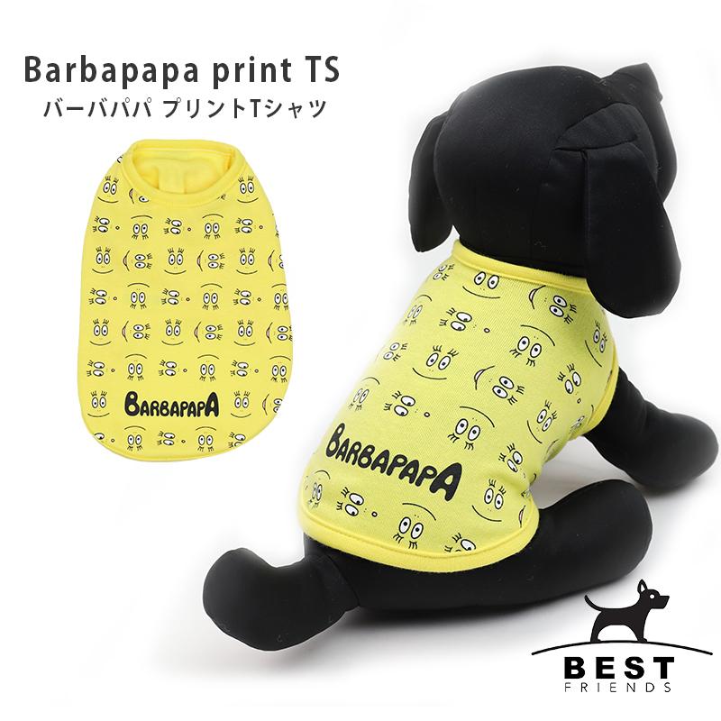 バーバパパ プリント タンクトップ  / S,M,L,XL【犬服 犬の服 ドッグウェア 犬 服】小型犬 Barbapapa キャラクター 正規ライセンス 綿100% コットン