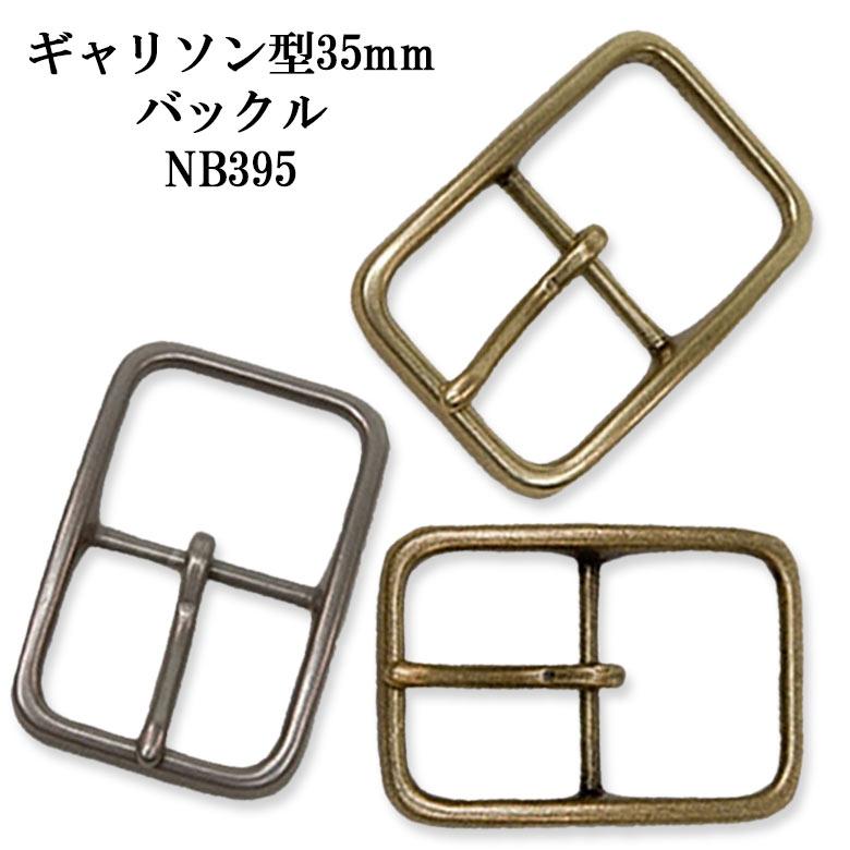 有名ブランドにも使われている当社製品の国産バックル ギャリソン型35mmベルト バックル NB395 カジュアル ベルト チノパン ジーンズ 学生 レザー 日本製 国産 【父の日】