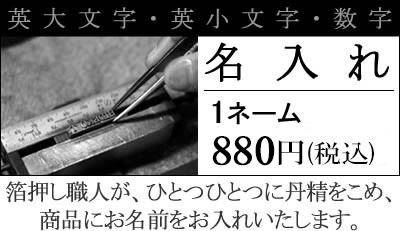 Put the name of the craftsman 1 name 630 Yen