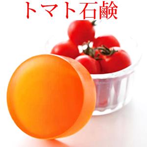 今だけ送料無料 自然が育んだベジタブルから…リコピンの力お届けします お肌にやさしいトマトせっけん リコピン トマト石鹸 Vege Table Soap RED LYCOPIN Tomato 販売実績No.1 ベジタブル 石鹸 野菜 全国どこでも送料無料 石けん ソープ