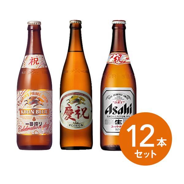 祝いセット【中瓶】12本セット