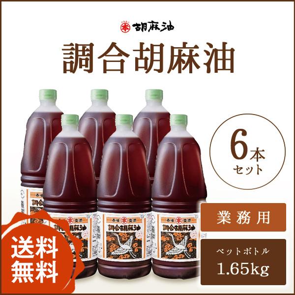 【送料無料】マルホン 調合胡麻油 ペット 1.65kg×6本入