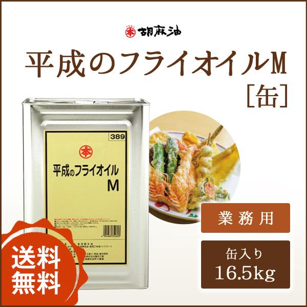 【送料無料】マルホン 平成のフライオイルM 16.5kg