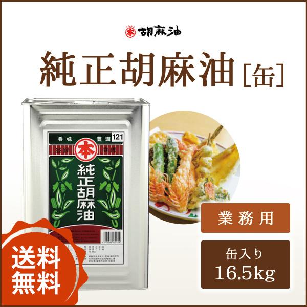 【送料無料】マルホン 121純正胡麻油 缶 16.5kg