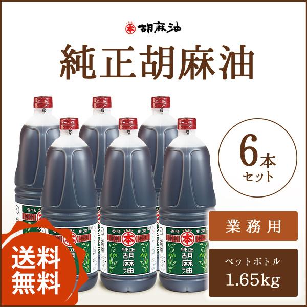 【送料無料】マルホン 純正胡麻油ペット 1.65kg×6本入