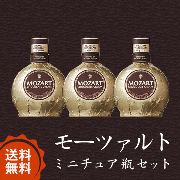 チョコレートクリームリキュール ミニチュア瓶 モーツァルト 50ml×3本セット