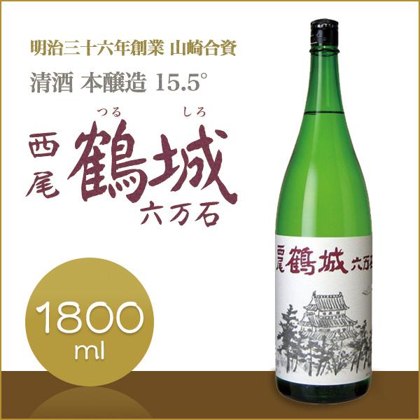 清酒 西尾鶴城六万石 本醸造 1.8l