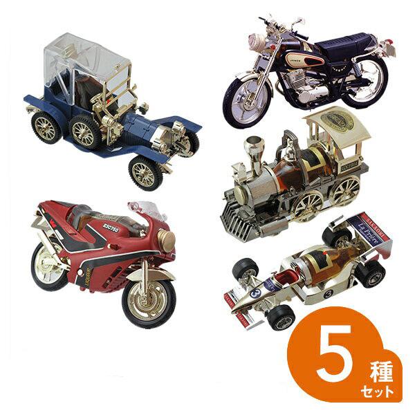 【ギフト】【ラッピング不可】【ギフト】【送料無料】【ラプリエール】ミニチュアボトル 乗り物セット(ロードバイク・スポーツバイク・SL・F1・クラシックカー) 5種 誕生日のプレゼントに!
