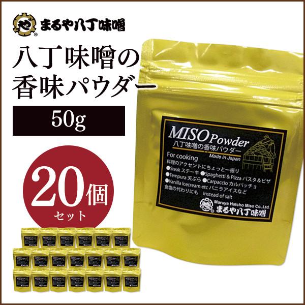 まるや八丁味噌 八丁味噌の香味パウダー 50g×20個セット