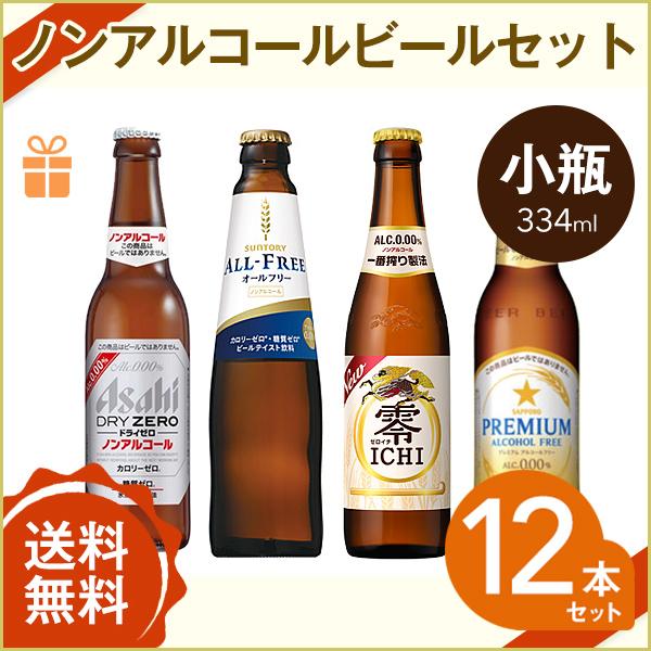 ノンアルコールビール【小瓶】12本セット