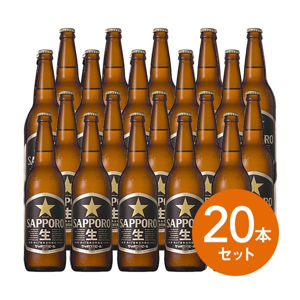 サッポロ 黒ラベル 中瓶20本セット
