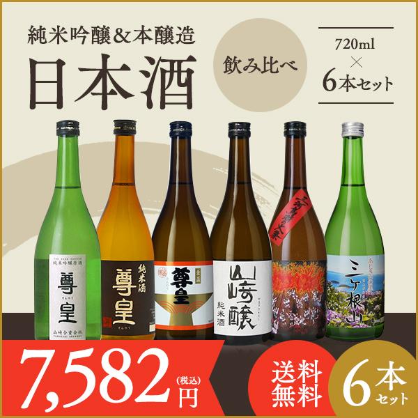 山崎合資 清酒 尊皇 日本酒飲み比べセット 720mlx6本