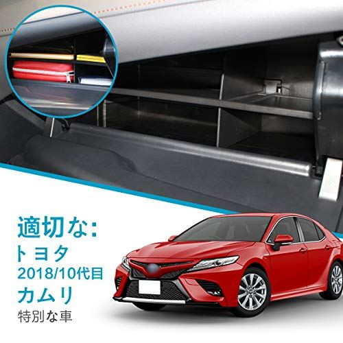 適用 トヨタ カムリ 10代目 70系 専用 車の収納ボックス グローブボックス 層状パーティション 収納 センターコンソールトレイ 中央アームレスト収納ボックス