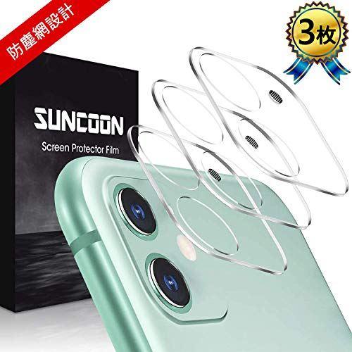 SUNCOON 独創的な防塵網設計 iPhone 11 カメラフィルム お得 人気激安 日本製旭硝子素材 高硬度9H レンズフィルム 2020最新改良 凹面設計 一体 一体型 防塵 極高透過率 高光沢 強化ガラス