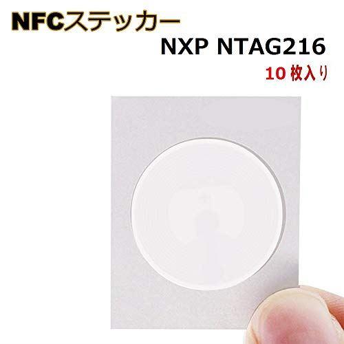 10枚 NTAG 216 NFCタグシール ステッカー/ 25 mm(1インチ)円形/ 888バイトメモリ/すべてのNFC電話機との互換 と互換性のある - TimesKey