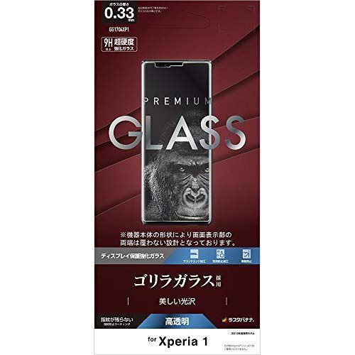 ラスタバナナ フィルム Xperia 1 送料無料新品 SO-03L SOV40 平面保護 高光沢 エクスペリア1 ゴリラガラス採用 期間限定で特別価格 0.33mm GG1704XP1 強化ガラス 液晶保護フィルム