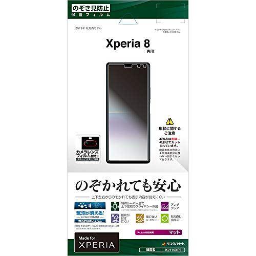 ラスタバナナ Xperia 8 開店祝い SOV42 Lite フィルム のぞき見防止 K2119XP8 平面保護 エクスペリア8 液晶保護 今季も再入荷
