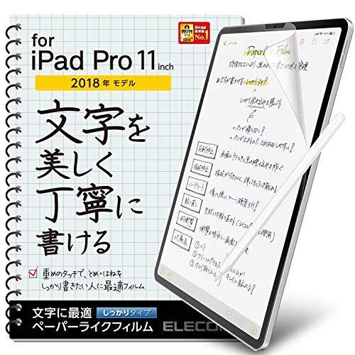 ランキングTOP10 エレコム iPad Pro 11 2018 フィルム しっかり 反射防止 しっかりタイプ 文字用 TB-A18MFLAPNH ペーパーライク ディスカウント