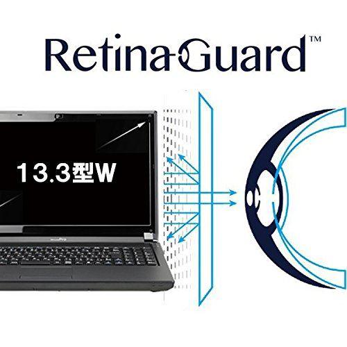 RetinaGuard 13.3型 ワイド ノートPC ブルーライト90%カット保護フィルム