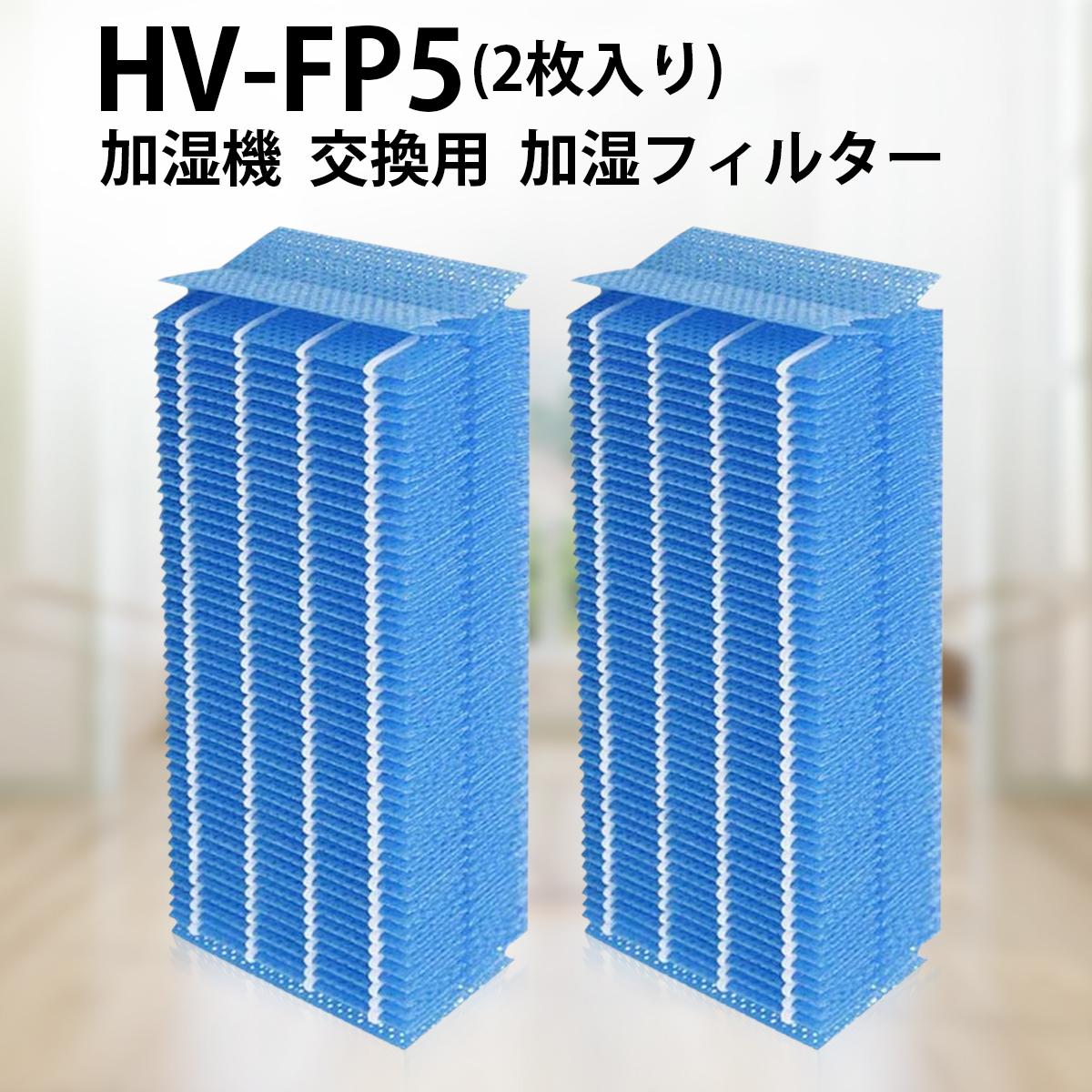シャープ加湿機 フィルター hvfp5 加湿器交換用加湿フィルター シャープ HV-FP5 海外輸入 初売り 加湿フィルター 2枚入り 加熱気化式加湿機用 加湿器 hv-fp5 互換品 交換フィルター