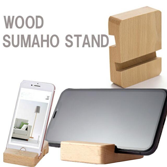 大放出セール スマホスタンド おしゃれ 木製 新着 スマホ スタンド スマートフォン 携帯スタンド iphone iPhone