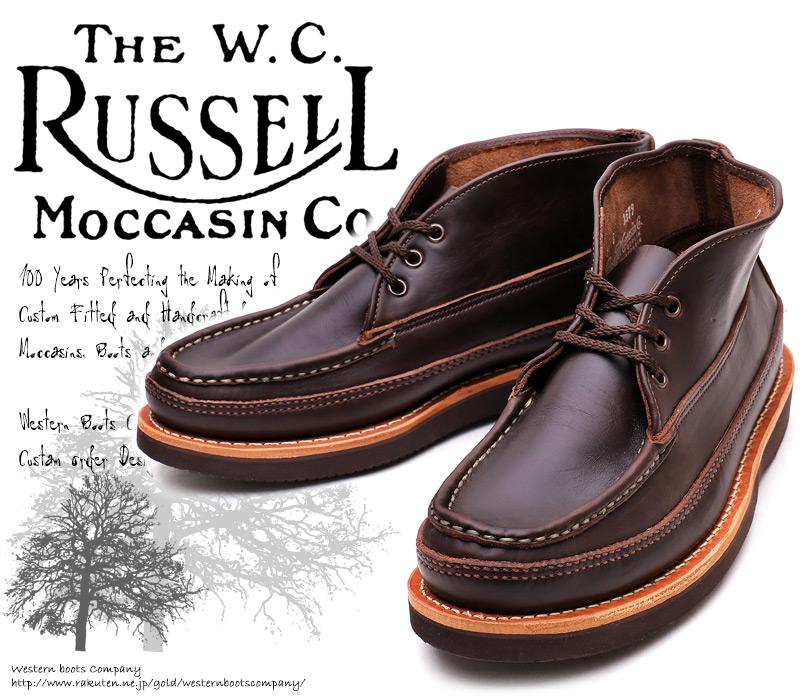 [Russell Moccasin] ラッセルモカシン 200-27W スポーティング クレーチャッカ・ブーツ Expresso Navigator エスプレッソナビゲーター(ブラウン)(Antique Brown/Brown)