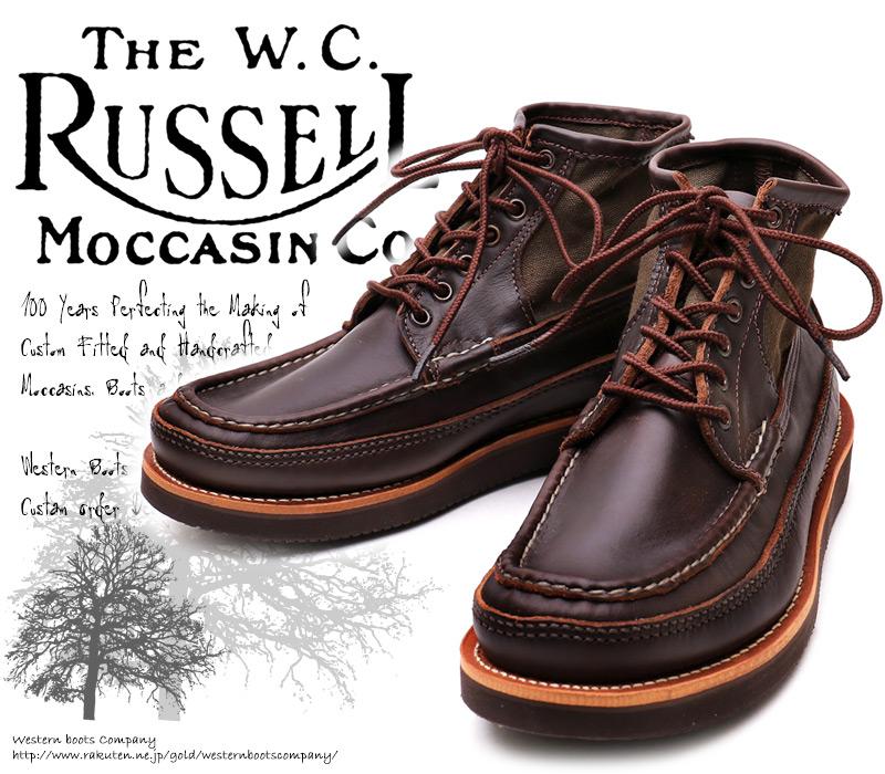 [Russell Moccasin] ラッセルモカシン -SHPH- ショートサファリ・ブーツ Expresso Navigator エスプレッソナビゲーター(ブラウン)(Antique Brown/Brown)